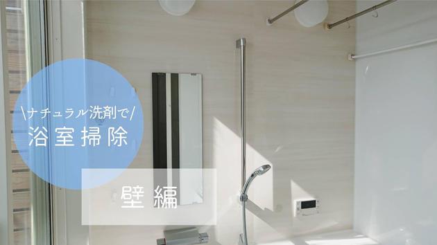 浴槽,壁掃除,重曹