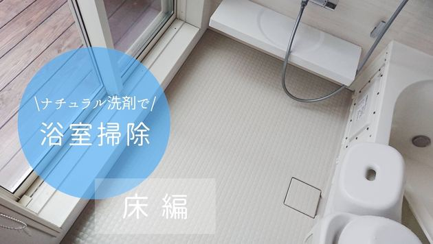 重曹,お風呂掃除,床