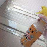 【クエン酸で、お風呂掃除】お風呂の床・ドア・パーツ掃除