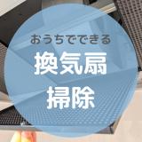 【掃除のプロ監修】おうちで「換気扇掃除」つけ置き&湿布で効率良く!