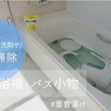"""浴槽掃除は""""まとめてドボン「 #重曹漬け」"""